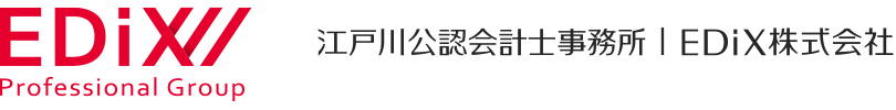EDiX Professional Group(江戸川公認会計士事務所/EDiX株式会社)